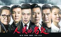 Chinese anti-graft TV drama ends with record-breaking ratings